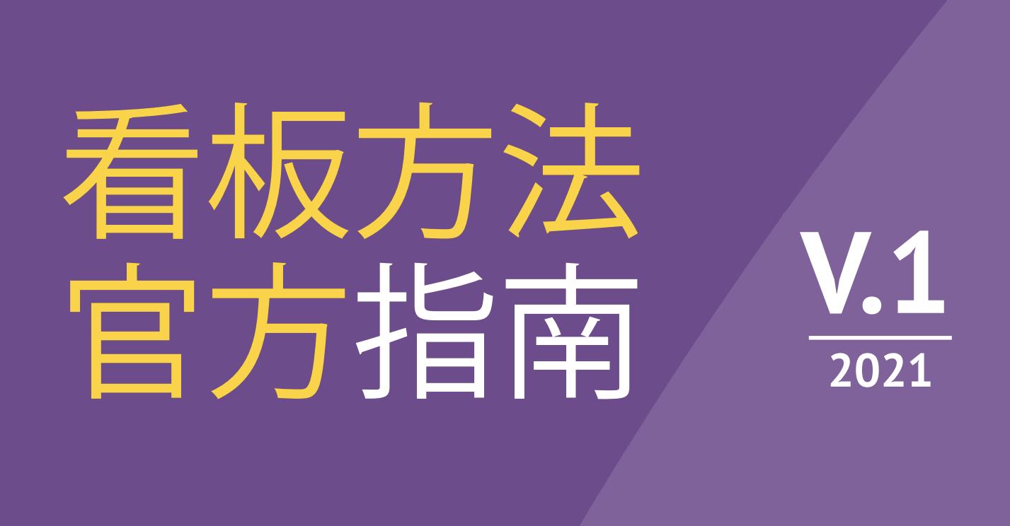 看板方法官方指南 - 中文版